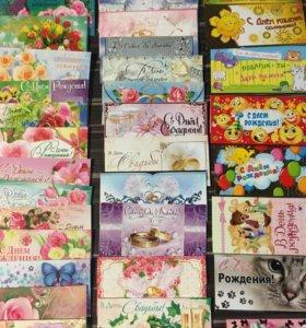 Продаю открытки, конверты для денег