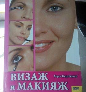 Визаж и макияж.