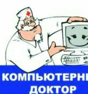 Доктор вашего Компьютера