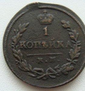 Одна копейка 1820 года.