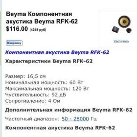 Автомобильные колонки Beyma RFK-62