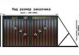 Ворота автоматические.