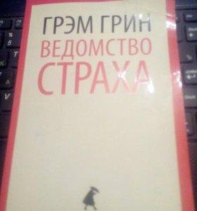 Грэм Грин Ведомство страха