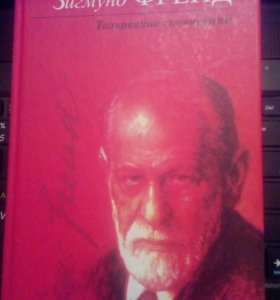 Зигмунд Фрейд Толкование сновидений