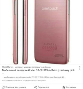 Телефон Alcatel One Touch Idol mini розовый