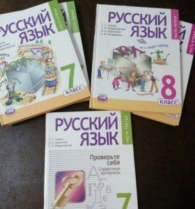 Новые книги по русскому языку