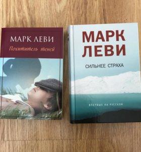 Книги Марк Леви