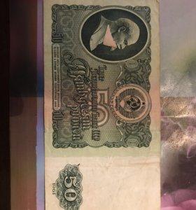 Банкнота 50