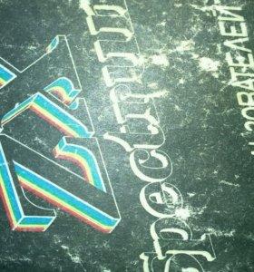 Книги по Zx spectrum