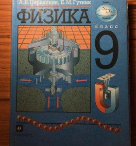 Учебник по физике 9 класс, Перышкин