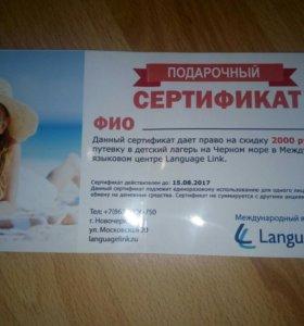 Подарочный сертификат!!!
