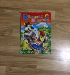 Книга ,,Красная Шапочка''