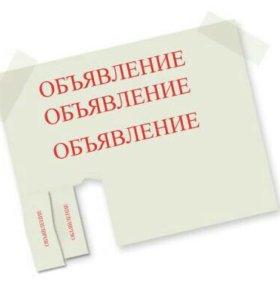 Расклейщик объявлений