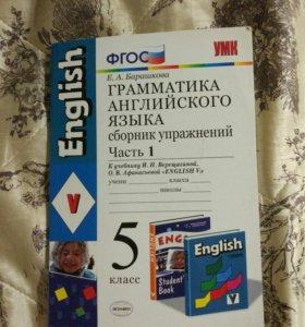 Грамматика английского языка 5 класс