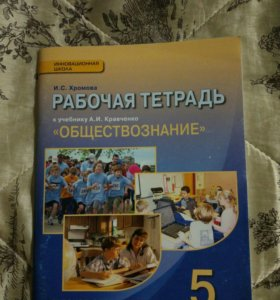 Рабочая тетрадь по обществознанию 5 класс