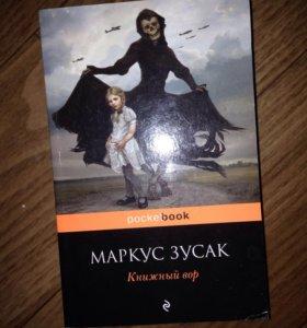 Маркус Зусак - Книжный вор