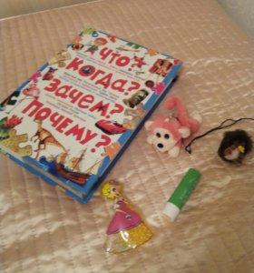 Книга,ёжик,гель в виде девочки,помада, обязьянка.