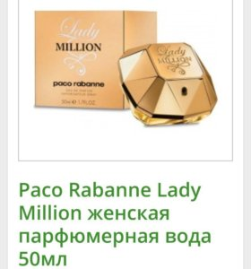 Paco rabanne Lady Milion