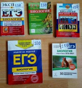 Сборники для подготовки к ЕГЭ по биологии