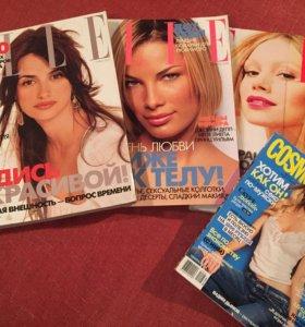 Женские журналы ELLE (3шт) и Cosmo (1шт)