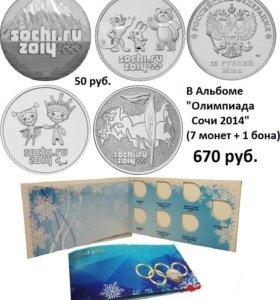 "25 рублей (2011-2014 г.г.) ""Олимпиада Сочи-2014"""