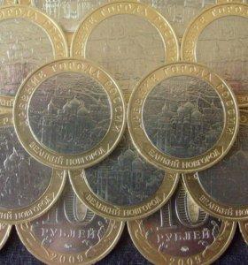 """10 рублей """"Древние города"""" Великий Новгород 2009гМ"""