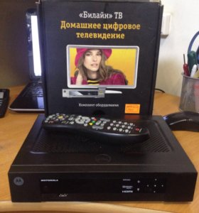 Комплект цифрового оборудования Билайн
