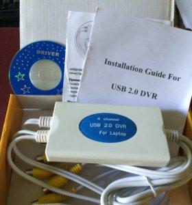 Переходник USB    DVR  (Новый)