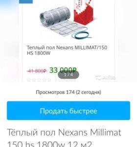 Тёплый пол Нексанс Миллимат 1800w 12м2