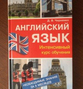 Книга для изучения английского языка