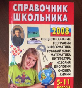 Справочник школьника 5-11 классы по всем предметам