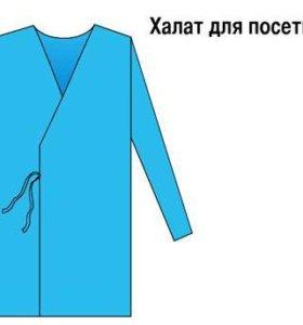 Одноразовые халаты для посещения больницы