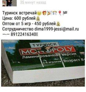 Монополия Туринск