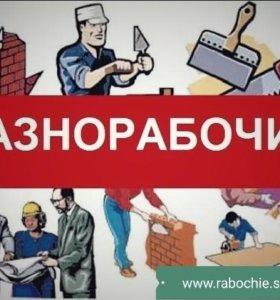 Бригада разнорабочих, Подсобных рабочих, Грузчиков