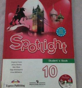Учебник по английскому языку 10 кл.