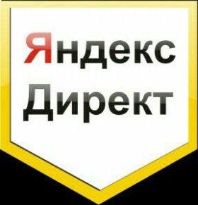 Индивидуальное обучения Яндекс.Директ