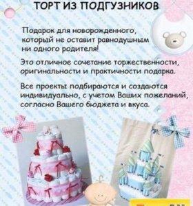 Торты из памперса
