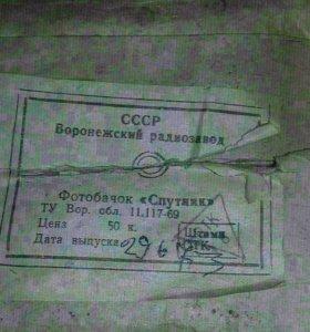 """Фотобачок """"Спутник"""" Эксклюзив"""