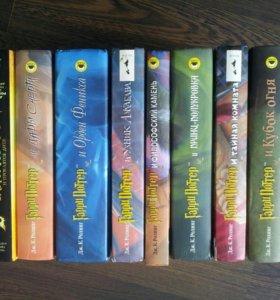 Гарри Поттер 7 книг