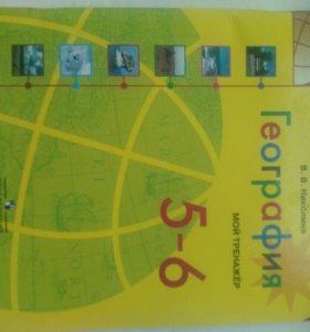 География мой тренажер 5 6 класс 4 издание