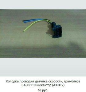 Колодка проводки датчика скорости