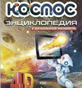 Космос 4D энциклопедия