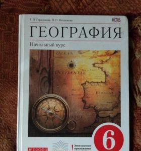 Учебники за 6 и 7 класс