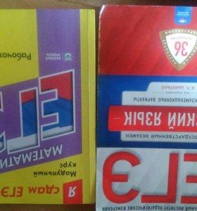 Русский и математика
