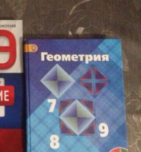 Геометрия 7,8,9 класс