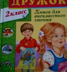 Книга для внекласного чтения