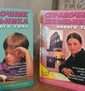 Справочник школьника 5-11 класс 2 части