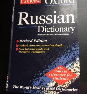 Оксфордский англо-русский словарь