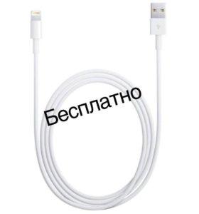 USB IPhone