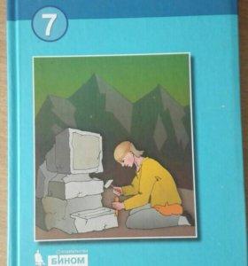 Учебник по информатики и рабочая тетрадь 7 класс